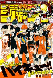 Shonen Jump 2016 16 cover