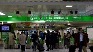 Tokyo Station (shinkansen)