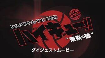 ハイパープロジェクション演劇「ハイキュー!!」‶東京の陣″ダイジェスト映像