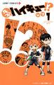 Let's! Haikyuu! Volume 1 Cover.jpg