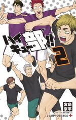 Haikyu Bu vol02