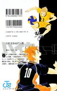 Volume 13 Back Cover