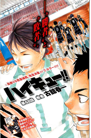 File:Chapter 69.png