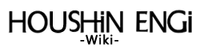 Houshin Engi Wiki