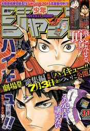 Shonen Jump 2015 31 cover