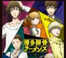 Hakata Tonkotsu Ramens Anime Season 1