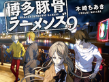 Hakata Tonkotsu Ramens Light Novel Volume 09