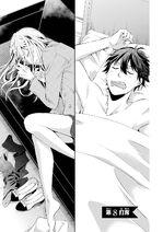 HTR Manga Volume 02 Chapter 08 Cover
