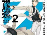 Hakata Tonkotsu Ramens Manga Arc 02 Volume 02