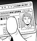 Tadafumi ID
