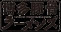 Hakata Tonkotsu Ramens Wiki