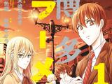 Hakata Tonkotsu Ramens Manga Volume 01