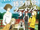 Hakata Tonkotsu Ramens Light Novel Volume 03