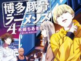 Hakata Tonkotsu Ramens Light Novel Volume 04