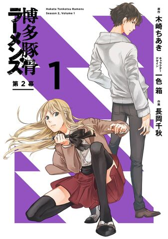 File:Manga arc 02 volume 01 cover.jpg