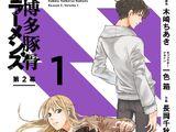 Hakata Tonkotsu Ramens Manga Arc 02 Volume 01