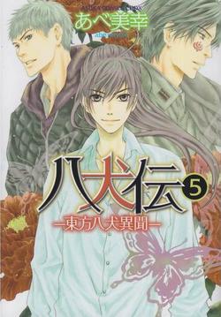 Volume 5-2