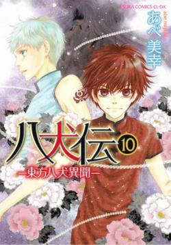 Volume 10-2