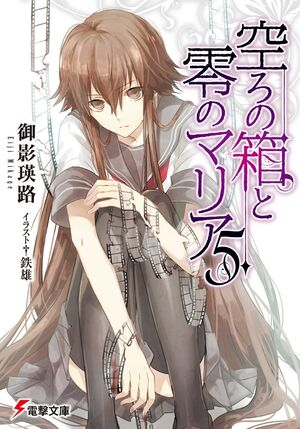 Hakomari-vol-5-cover