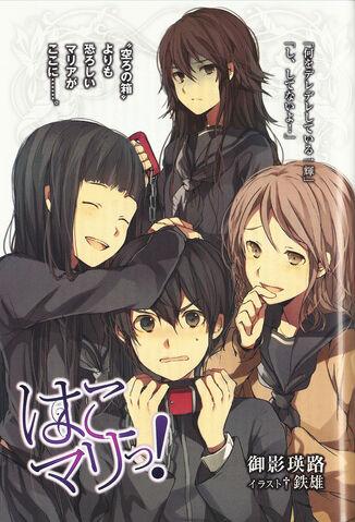 File:Hakomari.jpg