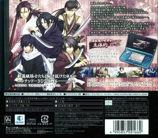 Hakuouki 3D limited back