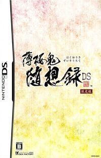 Hakuouki Zuisouroku limited DS front