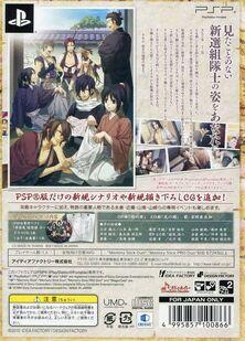 Hakuouki Zuisouroku Portable limited back