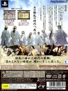 Hakuouki Zuisouroku limited back