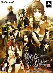 Hakuouki Zuisouroku limited front