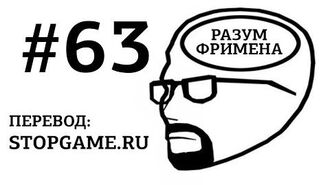 Разум Фримена 63 RUS