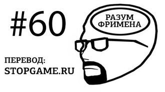 Разум Фримена 60 RUS