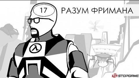 Разум Фримана - Эпизод 17