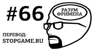 Разум Фримена 66 RUS