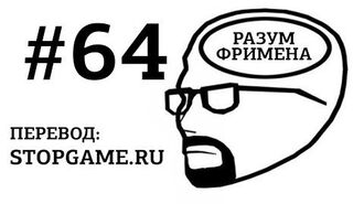 Разум Фримена 64 RUS