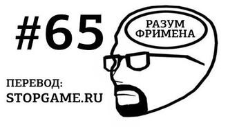 Разум Фримена 65 RUS