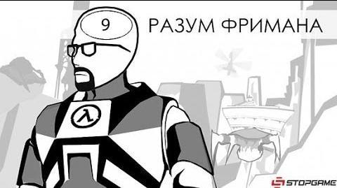 Разум Фримана - Эпизод 9