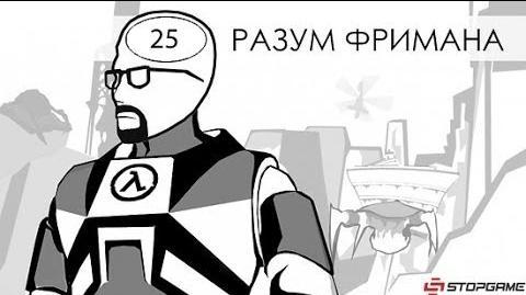 Разум Фримана - Эпизод 25