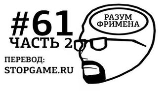 Разум Фримена 61.2 RUS
