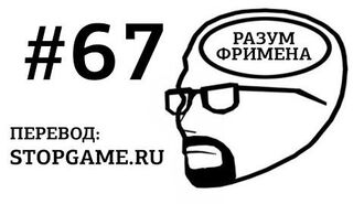 Разум Фримена 67 RUS