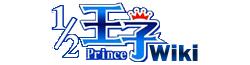 1/2王子 Wiki