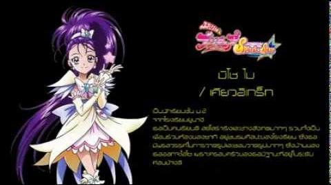 Fan of Pretty Cure The Year 2011