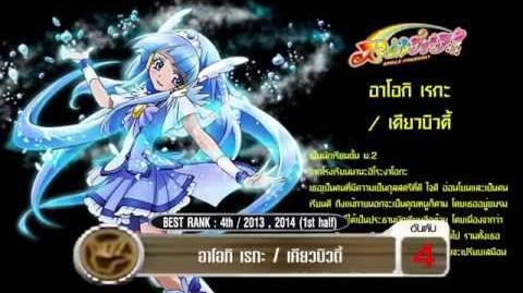 Fan Of Pretty Cure The Year 2014 (2)