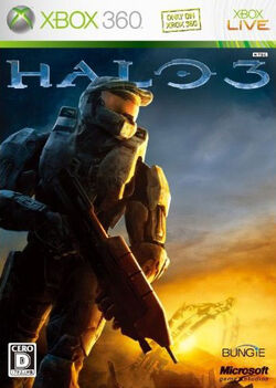 Halo3 box art xbox360 JPN