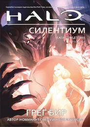 Silentium cover front