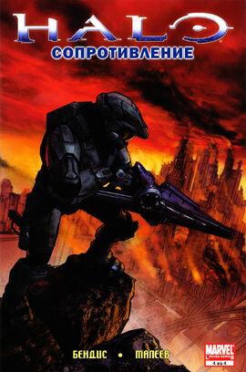 Halo Uprising 04