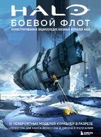 Halo Warfleet new cover