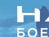Halo: Боевой флот - Иллюстрированный гид по космическим кораблям Halo