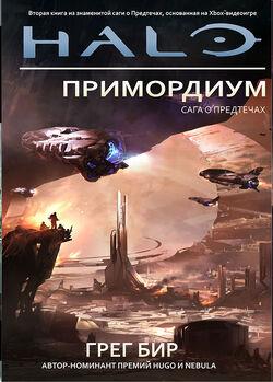 HPrimordium - Cover Big