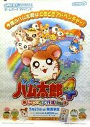 110 Novelty Gameboy Advance Totako Hamtaro 4 Nijiiro Great March Release Ad Japanese