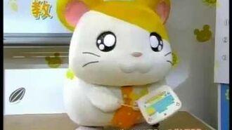 とっとこハム太郎 テレビパソコン (Hamtaro TV-PC) CM